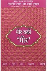 Lokpriya Shayar Aur Unki Shayari: Meer Taqui Meer Paperback