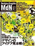 MdN (エムディーエヌ) 2011年 11月号 [雑誌]