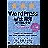 WordPress Web開発逆引きレシピ WordPress 4.x/PHP 7対応