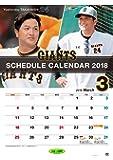 ジャイアンツスケジュールカレンダー2018 ([カレンダー])