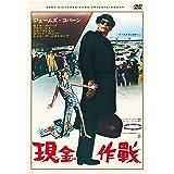 現金作戦 [DVD]