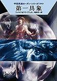 第一具象 (ハヤカワ文庫 SF ロ 1-393 宇宙英雄ローダン・シリーズ 393) (ハヤカワ文庫SF)