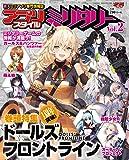 アプリスタイル10月号増刊 アプリスタイルミリタリーVol.2