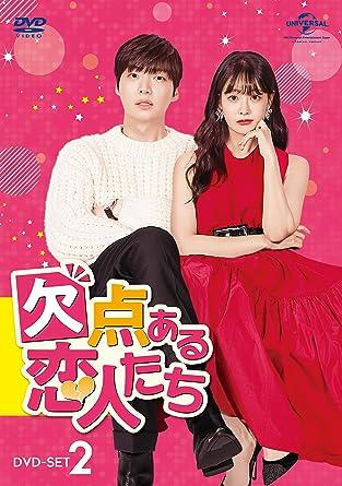 [DVD]欠点ある恋人たち DVD-SET2