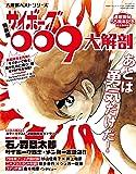 【大解剖ベスト】 サイボーグ009 大解剖 (サンエイムック 大解剖ベストシリーズ)