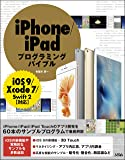 iPhone/iPadプログラミングバイブル iOS9/Xcode7/Swift 対応 (smart phone programming bible)