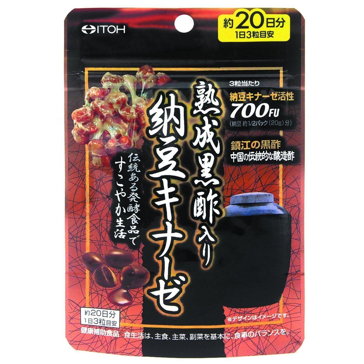井藤漢方製薬 熟成黒酢入り納豆キナーゼ 約20日分 250mgX60粒×20個セット B017XJDX1I