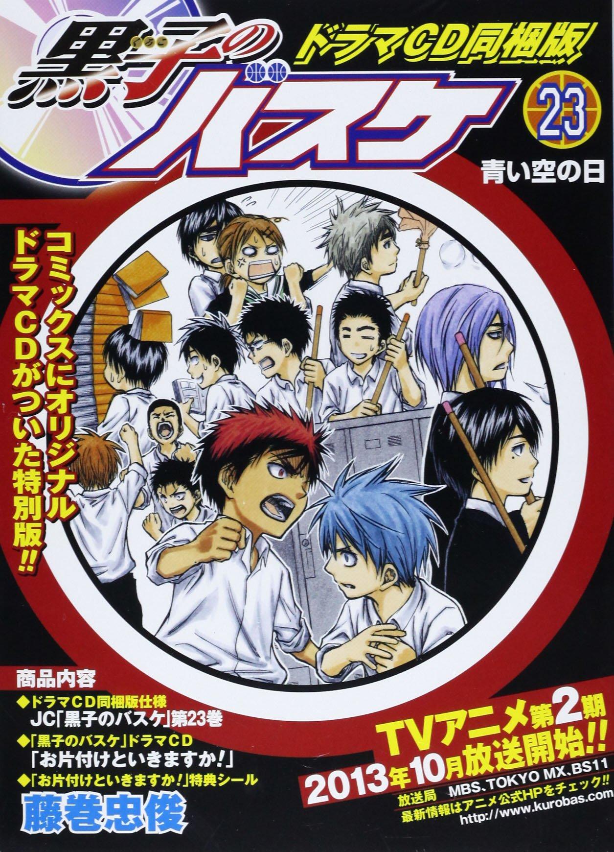 無料 黒子 漫画 の バスケ