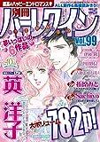 別冊ハーレクインVol.99 (ハーレクイン増刊)