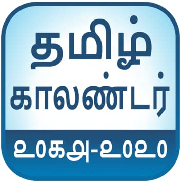 Tamil Calendar 2020 Usa Amazon.com: Tamil Calendar 2018   2020 (New): Appstore for Android