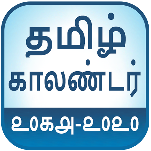 Tamil Daily Calendar 2020 Amazon.com: Tamil Calendar 2018   2020 (New): Appstore for Android