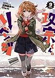 政宗くんのリベンジ (9) 特装版 (REXコミックス)