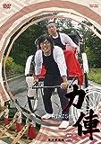 力俥-RIKISHA- 草津熱湯編 [DVD]