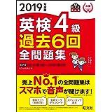 2019年度版 英検 4級 過去6回全問題集 (旺文社英検書)