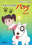 想い出のアニメライブラリー 第20集 平成イヌ物語バウ DVD-BOX  デジタルリマスター版 Part2