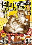 ビッグコミックオリジナル 2017年7号(2017年3月20日発売) [雑誌]