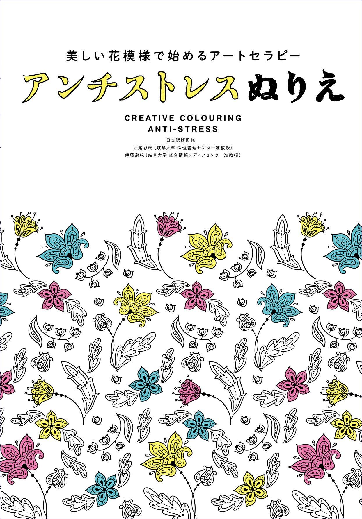 美しい花模様で始めるアートセラピー アンチストレスぬりえ 西尾彰泰