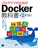プログラマのためのDocker教科書 第2版 インフラの基礎知識&コードによる環境構築の自動化