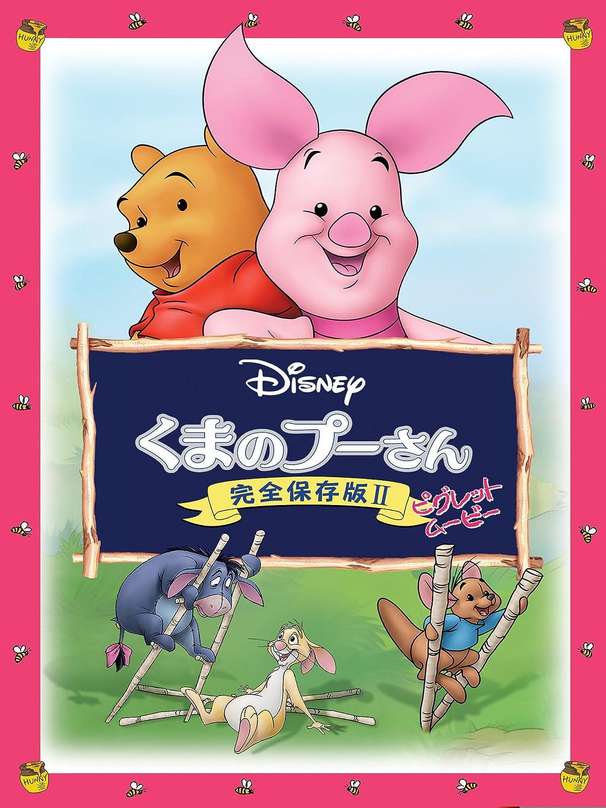 Jumbo 4 Fun Tower Disney Cinderella