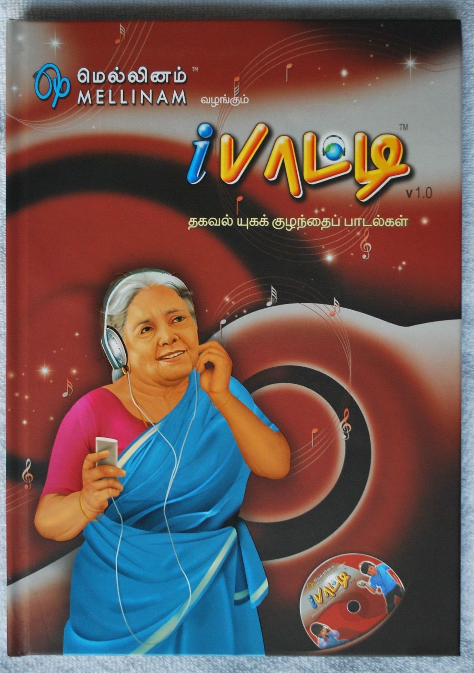 iPaatti - தகவல் யுகக் குழந்தைப் பாடல்கள் - New Age kids song book (Children Tamil song book (book + audio CD)) pdf epub