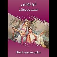 أبو نواس: الحسن بن هانئ (Arabic Edition)