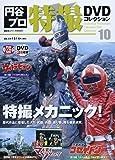 円谷プロ特撮DVDコレクション(10) (講談社シリーズMOOK)
