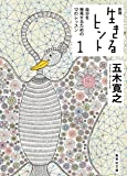 新版 生きるヒント 1 自分を発見するための12のレッスン (集英社文庫)