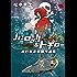ハーロック&トチロー 単行本未収録作品集 (チャンピオンREDコミックス)