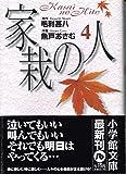 家栽の人 (4) (小学館文庫)