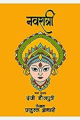 नवरात्री भाग २ देवी शैलपुत्री: Navratri part 2 Devi Shailputri (नवरात्री (Navratri)) (Marathi Edition) Kindle Edition