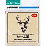 HAKUBA 高級クロス セーム革 12×12cm 天然鹿革 KMC-CS12