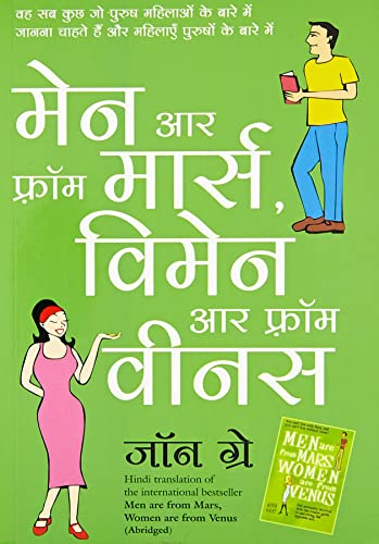 Men are from Mars; Women are from Venus (Hindi)