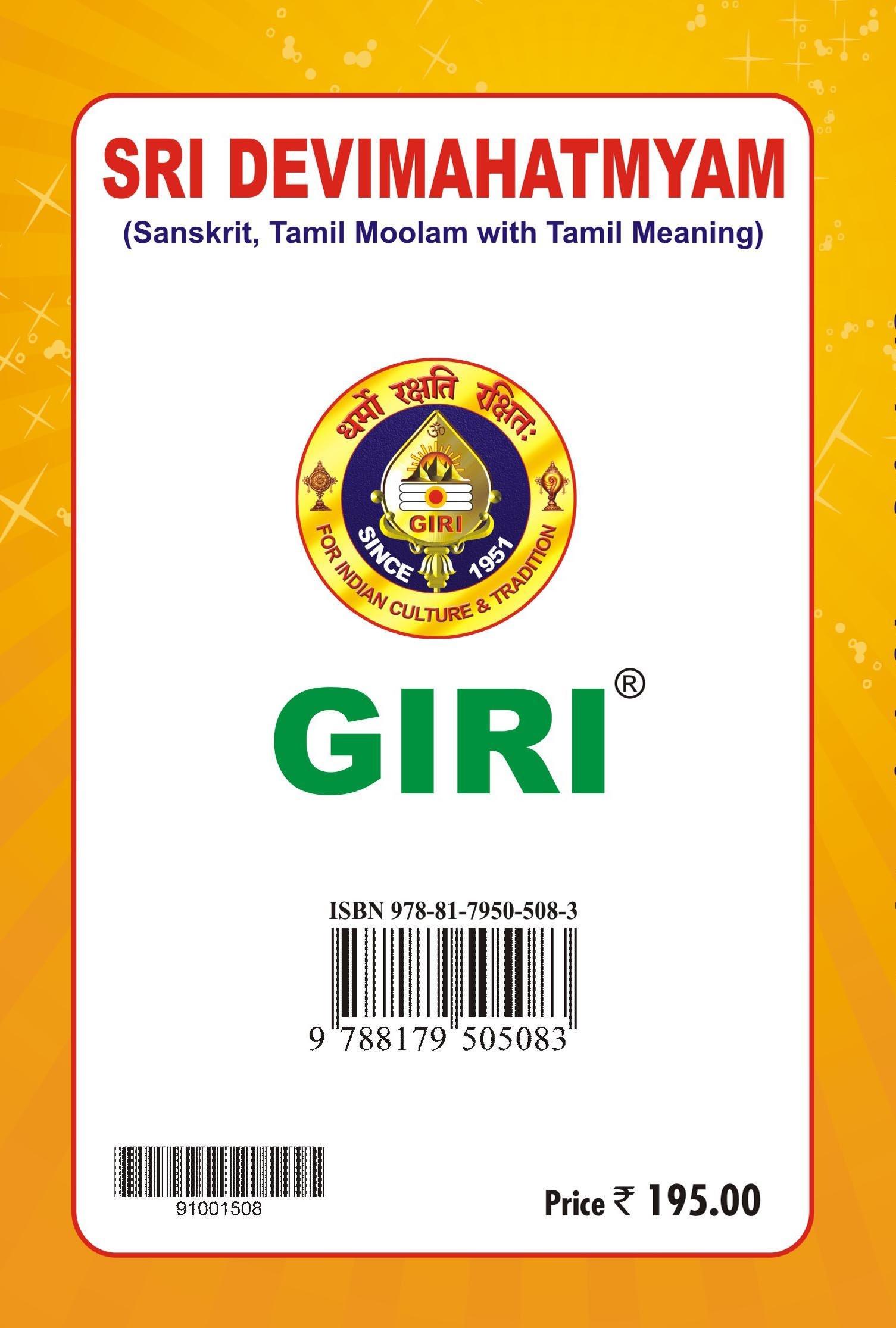 Buy Sri Devimahatmyam (Sanskrit, Tamil Moolam with Tamil
