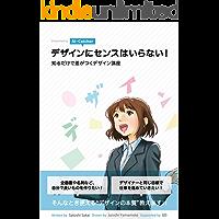 dezainnisensuwairanai: shirudakedesagatsukudezainkouza AI-CATCHER creative seminar (Japanese Edition)