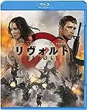 リヴォルト ブルーレイ&DVDセット(2枚組) [Blu-ray]