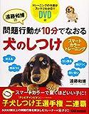 DVD付 遠藤和博の問題行動が10分でなおる 犬のしつけ スマートカラートレーニング