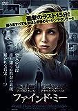 ファインド・ミー [DVD]