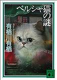 ペルシャ猫の謎 〈国名シリーズ〉 (講談社文庫)