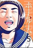 ホームルーム(5) (コミックDAYSコミックス)