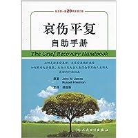 哀伤平复自助手册(纪念第1版20周年修订版)