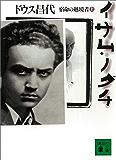 イサム・ノグチ(上) (講談社文庫)