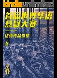 悬疑大赛精选集3(恐怖、惊悚)