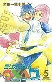 ミリオンの○×△□(5)(完) (ガンガンコミックス)