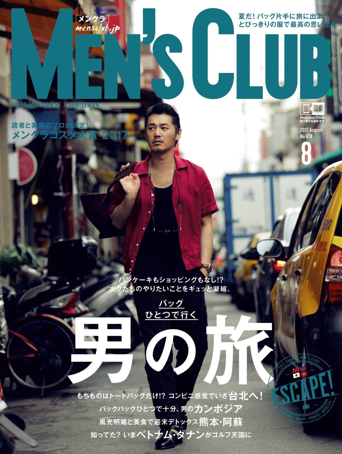MEN'S CLUB(メンズクラブ) 2017年8月号