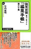読売新聞朝刊一面コラム - 編集手帳 - 第三十集 (中公新書ラクレ)
