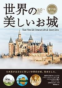 世界の美しいお城 [Kindle版]