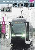 路面電車EX 12 (イカロス・ムック)