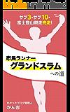 市民ランナーグランドスラムへの道: サブ3・サブ10・富士登山競走完走