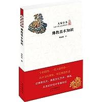 大家小书:佛教基本知识