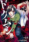 ドクムシ the ruins hotel : 3 (アクションコミックス)